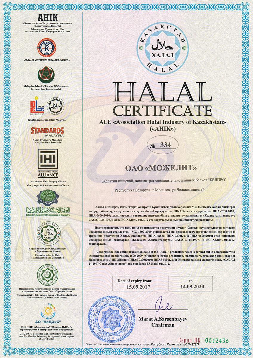 Halal certification partners jsc mogelit production of halal certificate 2017 1betcityfo Gallery